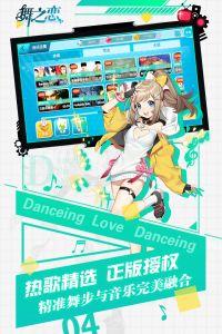舞之恋游戏截图-1