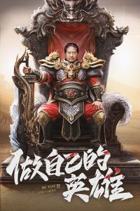 王城英雄游戏截图-4