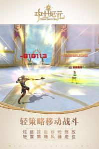 中土纪元游戏截图-3