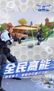 堡壘前線:破壞與創造游戲截圖-3