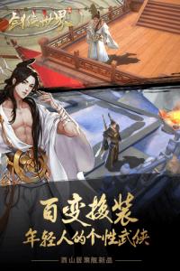 剑侠世界官方版游戏截图-1