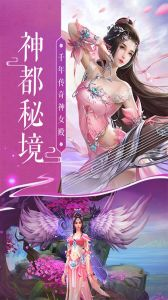 蜀山神话游戏截图-3