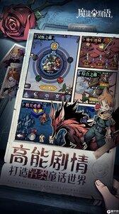 魔镜物语官方版游戏截图-4
