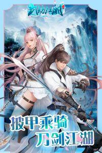 武动江湖游戏截图-3