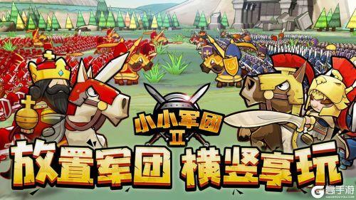 小小軍團2官方版游戲截圖-1