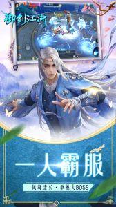 御劍江湖游戲截圖-3