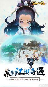 少年江湖志游戲截圖-4