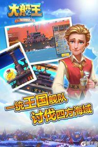 大船王之海怪日记游戏截图-3