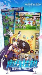勇者之翼online(王者之剑)游戏截图-1