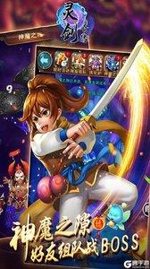 灵剑奇缘(新)安卓版游戏截图-1