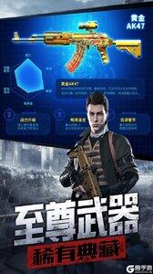 防线狙击果盘版游戏截图-3