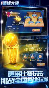 NBA籃球大師安卓版游戲截圖-1