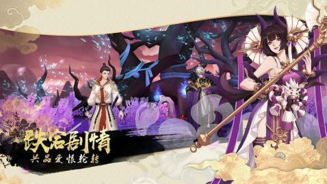 云梦四时歌最新版游戏截图-4