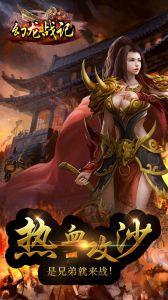 幻龙战记最新版游戏截图-4