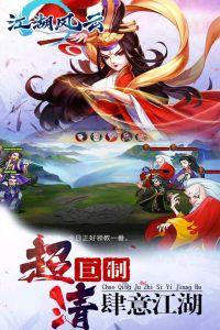 江湖风云电脑版游戏截图-0