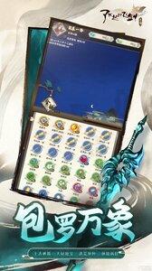 了不起的飞剑九游版游戏截图-4