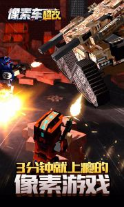 像素车电脑版游戏截图-0