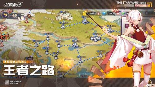 星耀战纪游戏截图-2