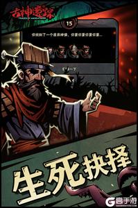 古神遗踪九游版游戏截图-0