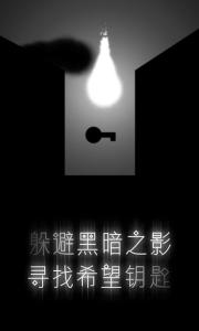 Last Light电脑版游戏截图-1