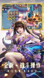 仙神之怒游戏截图-3