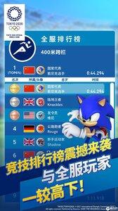索尼克在2020东京奥运会游戏截图-2