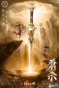 剑舞乾坤游戏截图-4