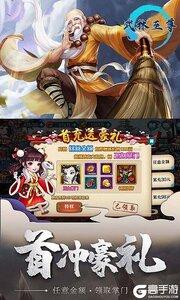 武林至尊(冠绝天下)电脑版游戏截图-1