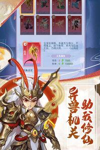 天剑奇缘九游版游戏截图-2