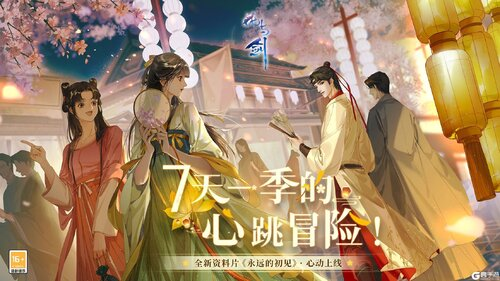 花与剑正版游戏截图-0