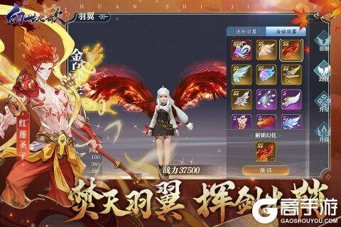 幻世九歌九游版游戏截图-1