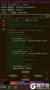 江湖缘起游戏截图-1