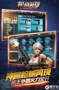 枪战英雄正式服游戏截图-0