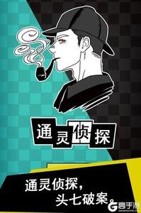 通灵侦探电脑版游戏截图-1