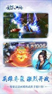 乱世江湖电脑版游戏截图-4