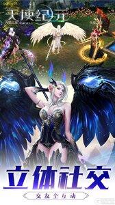 天使纪元九游版游戏截图-4
