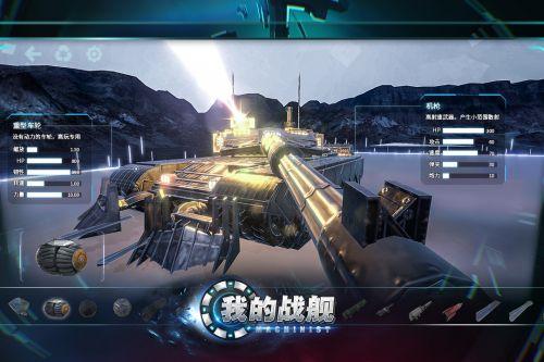 我的战舰游戏截图-1