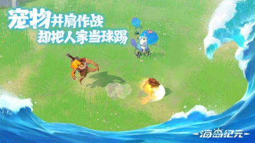海岛纪元游戏截图-0