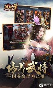 漢王紛爭游戲截圖-5