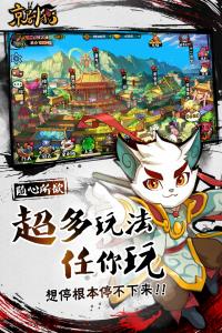 京剧猫九游版游戏截图-3