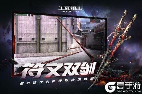 生死狙击官方版游戏截图-2