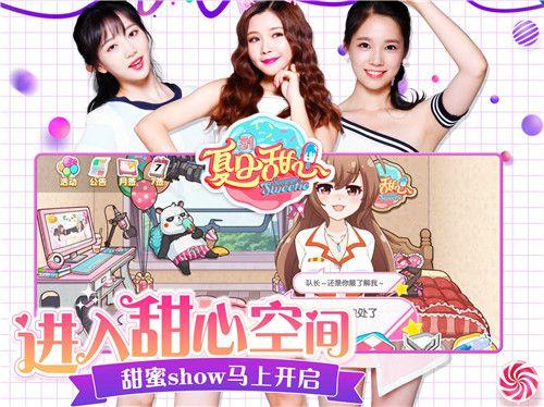 夏日甜心 v1.1.22