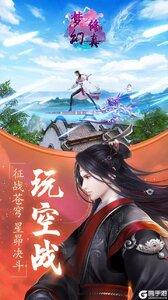 梦幻修真(剑域飞行)果盘版游戏截图-4