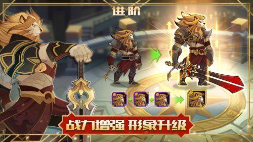 剑与远征游戏截图-4