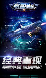 银河战舰最新版游戏截图-0