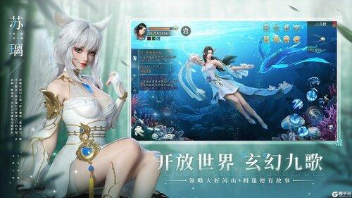幻世九歌游戏截图-0