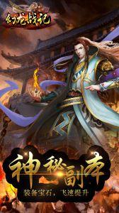 幻龙战记最新版游戏截图-3