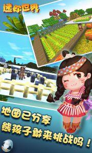迷你世界最新版游戏截图-1