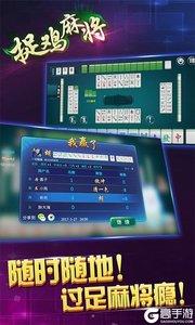 贵阳捉鸡麻将方言版游戏截图-3