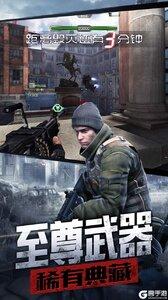 防线狙击果盘版游戏截图-4
